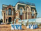 Старый Город, ресторан на сайте krasnodar.navse360.ru