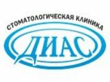 Стоматологическая клиника Диас. Адрес, телефон, фото, часы работы, виртуальный тур, отзывы на сайте krasnodar.navse360.ru