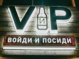 Кальянная Войди и Посиди, Краснодар. Адрес, телефон, фото, меню, часы работы, виртуальный тур, отзывы на сайте: krasnodar.navse360.ru