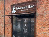 Все для кальянов. Магазин Табачный Джо (опт), Краснодар. Фото