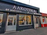 Алкотека, сеть магазинов алкогольной продукции филиал на Селезнева 68а